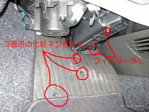 プント (ハッチバック) エアコンフィルター流用品取替のカスタム手順2