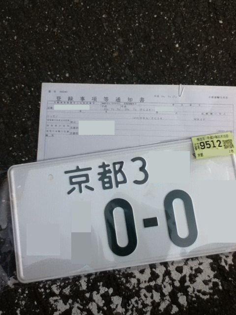 車 ナンバー 変更