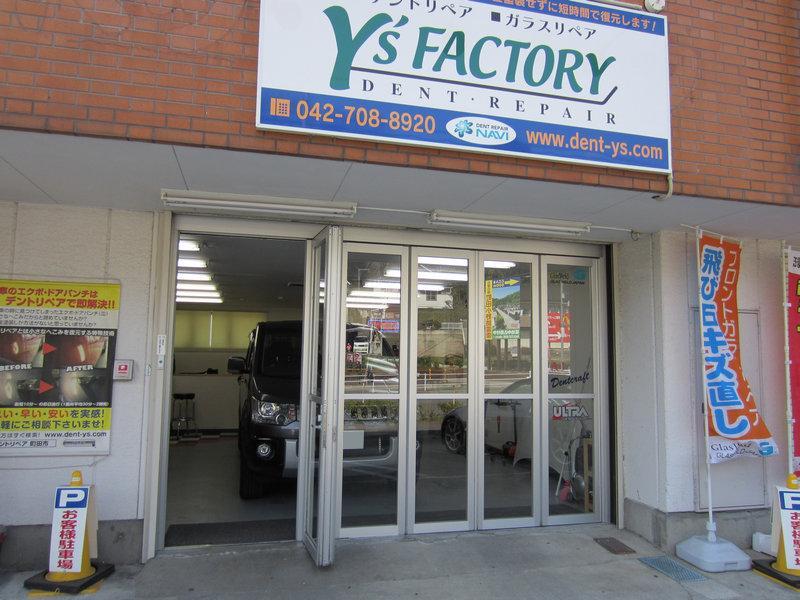 このままではやっぱり許せないので直したいぞぉ!<br /> <br /> なんて思っているときに、みん友のMAKOAAPさんからお店の紹介が♪<br /> <br /> と言う事で町田の「Y's FACTORY」に行ってみました。