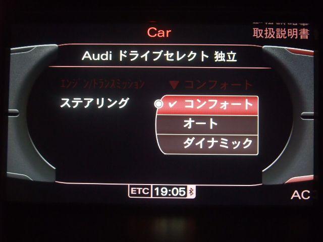 Audiドライブセレクト独立