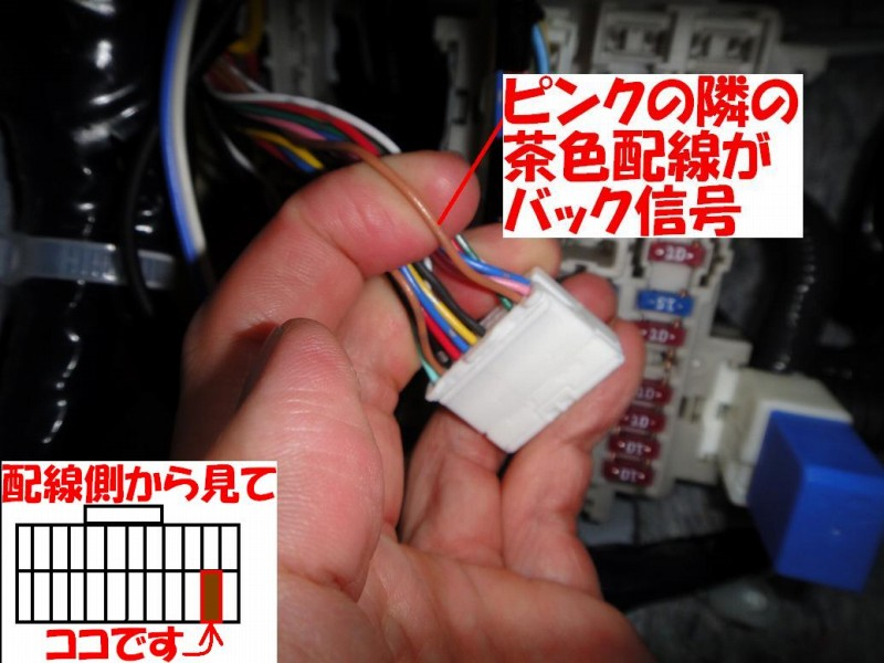 【C26】バックビューカメラ(アルパインHCE-C90)取り付け⑦