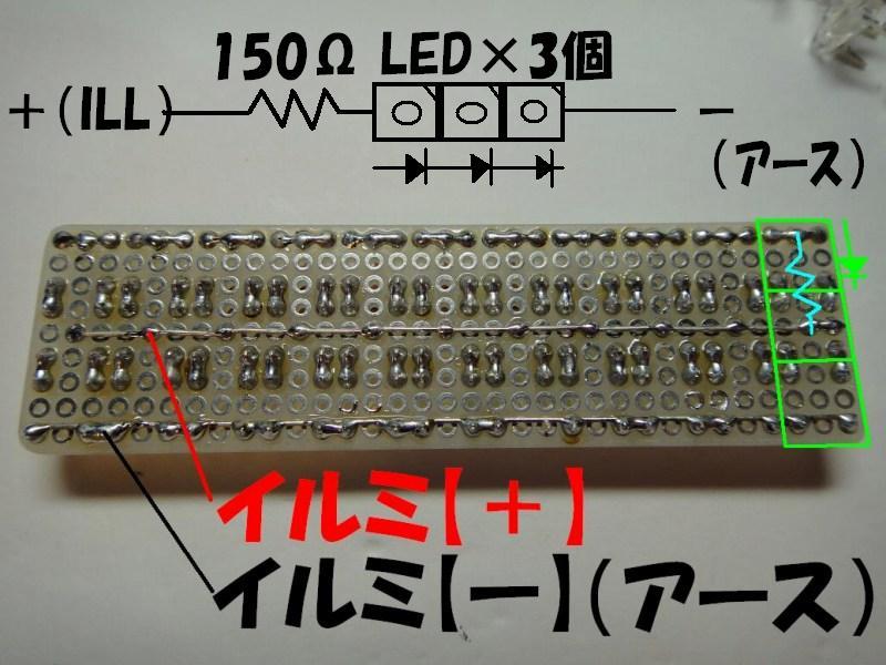 【C26】最強!LEDライセンスランプ製作②基板の防水加工