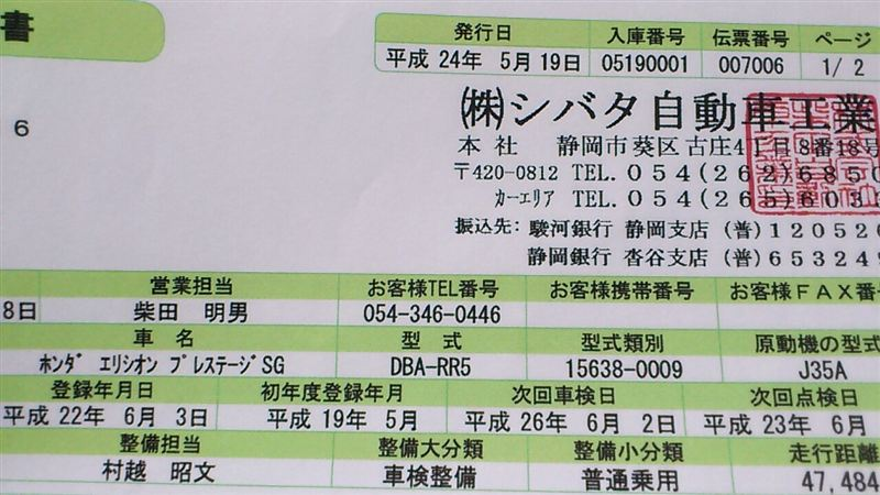 2012.05.19 車検。