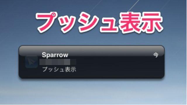 Sparrowのプッシュ通知 2