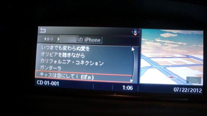 iPhone4の方は、登録した名前まで表示されちゃってます。。。<br /> <br /> どちらも曲名表示されていて安心しました♪<br /> <br /> 曲名が古いものばかりで、ツッコミは無しでw
