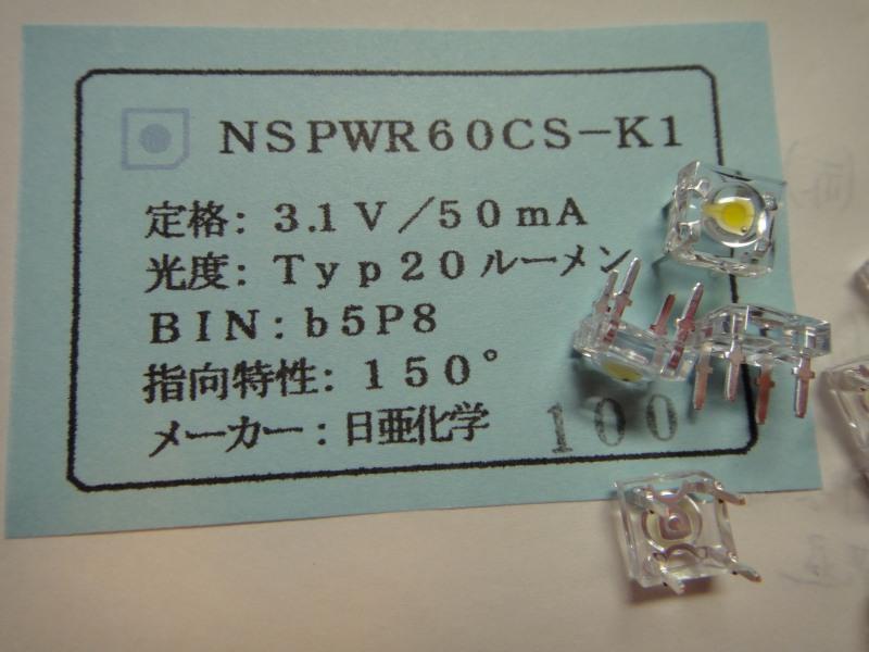 【C26】日亜化学・雷神 LEDルームランプ(2・3列目/ラゲッジランプ)製作②
