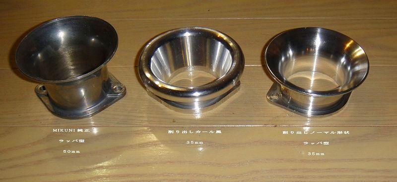 MIKUNI SOLEX 4型 44φ用 35mm ショートファンネル