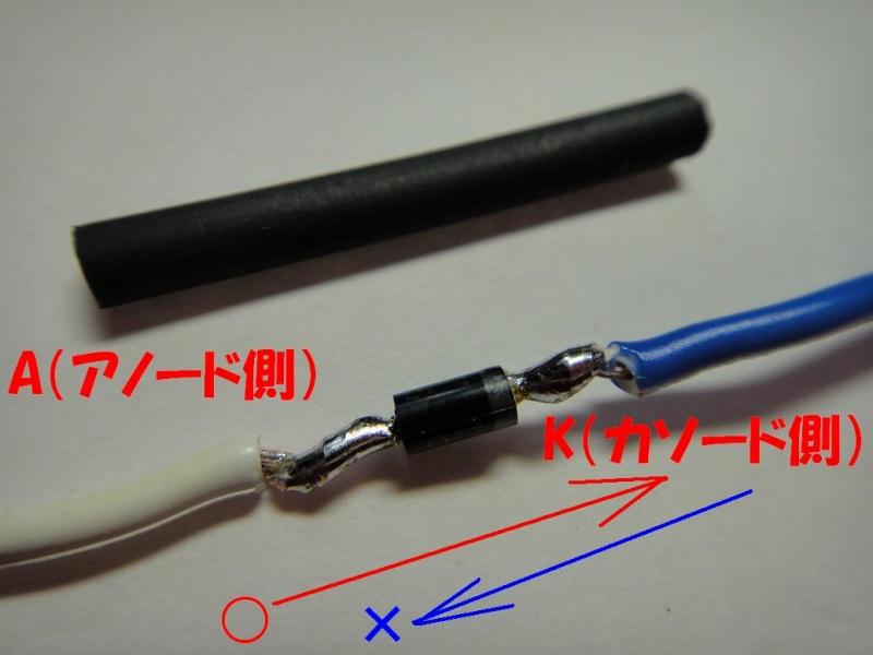 整流ダイオードの製作(1A)