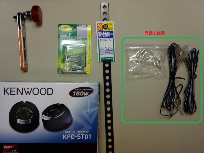 KENWOOD KFC-ST01 ツィーター設置
