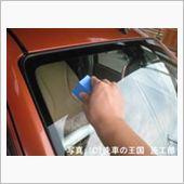 [洗車の王国] ウィンドウクリスタル施工時のポイント:後編 (2012/9/21分)の画像