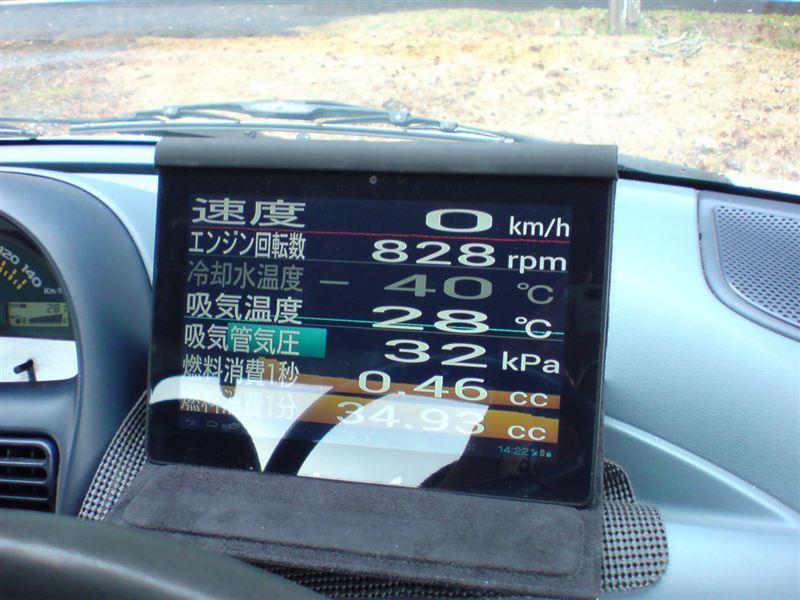 ELM327 OBD2 スキャンツール+ソニータブレットS+燃費博士(アプリ)【追記アリ】