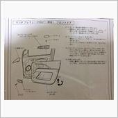 フロント・リアの純正スピーカーをcarrozzeria TS-F1720に交換しました。<br /> <br /> 先ずはフロントドアの内装パネルを取り外します。<br /> 手順については製品の取扱説明書に記載が有りました。
