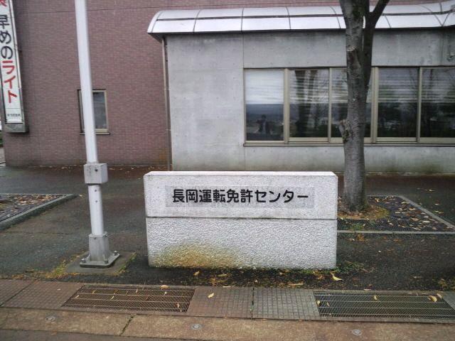 運転 免許 センター 長岡