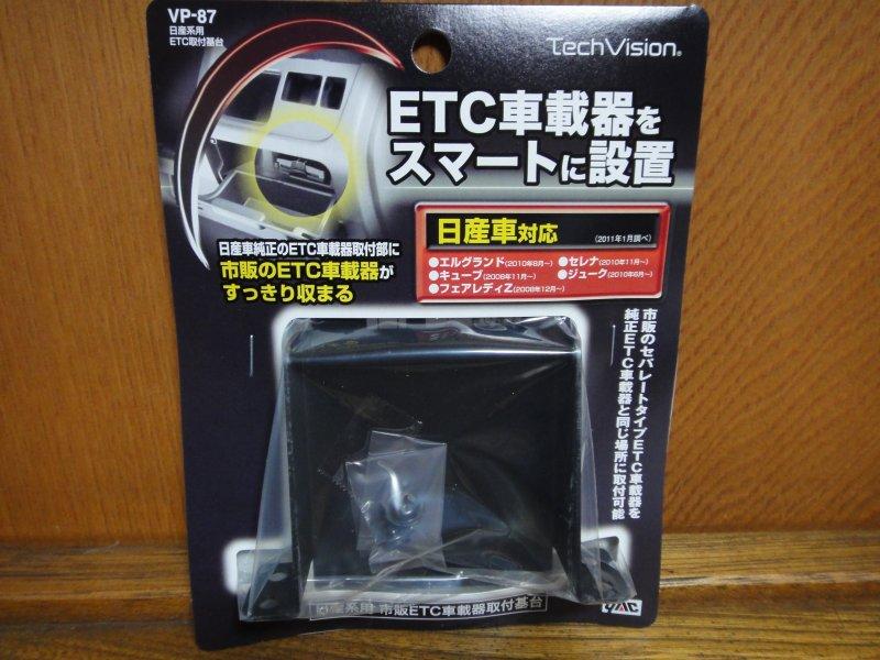 【C26】ETC(DSRC)を純正位置にキレイに取り付けする①