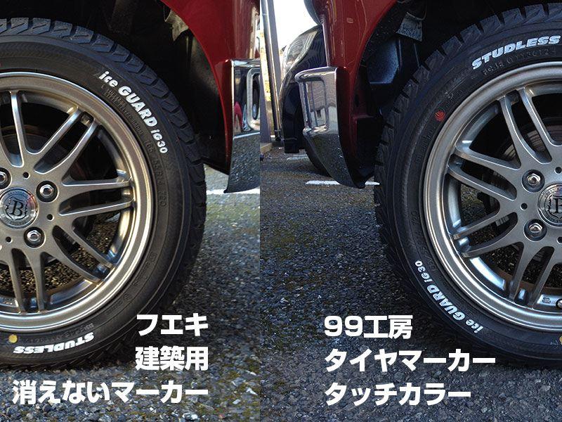 スタットレスタイヤにホワイトレター!タイヤ専用マーカーと建築用マーカー対決!