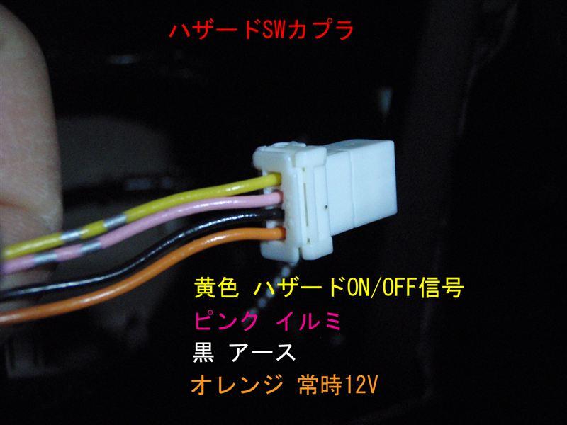 エアコンパネルの外し方&ハザードSWの分解