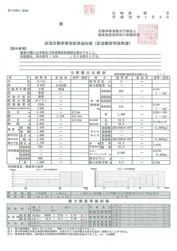改造自動車審査結果通知書(改造概要等説明書)