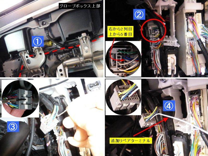 5、ECU側配線<br /> <br /> ① グローブボックス上部に配線を通し、ECU側まで延線します。<br />    経路が決まったら、長さを決め(若干長めに)ます。<br /> ② ECU上部のカプラーを抜き取ります。精密ドライバーでストッパを開放します。<br /> ③ 精密ドライバーでストッパを開放し、リペアワイヤ(白色)を差し込みま、ストッパーを押し込んでロックします。<br />  注意<br />    ・差し込む場所は2列目の上から5番目<br />    ・端子の返しがある方がストッパー側<br />    ・端子の差し込み後は、精密ドライバーで<br />                  奥までしっか押し込む<br /> ④ リペアワイヤーと配線を絶縁被覆付圧着スリーブで接続します。<br /> <br />    ※最後に配線を結束バンドで整理します