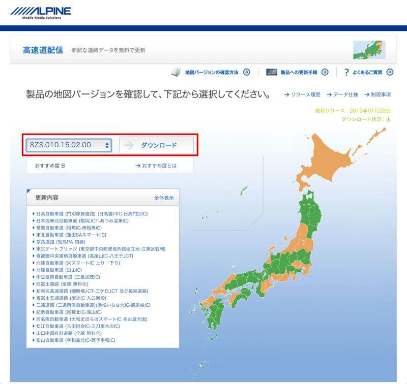 最新地図をダウンロード! 高速道配信にトライ!!