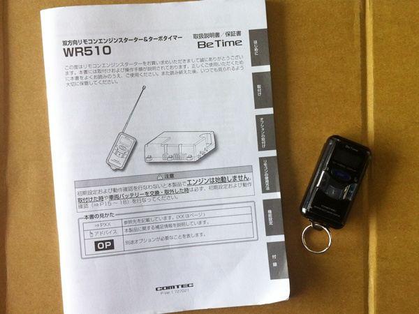 【江戸川店】AZワゴン リモコンエンジンスターター取付