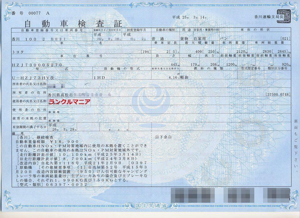 改造ランクル73 ユーザー車検(2013年)