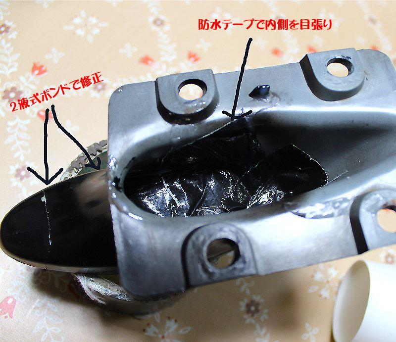 キャロスポの脚補修