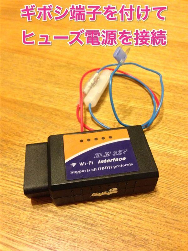 タコメーターにもできる 車情報を確認 ELM327