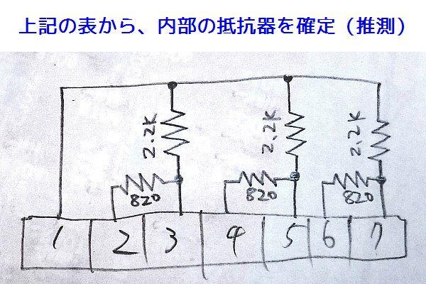 ビート : ECU内部の、RM3 抵抗アレイ (集合抵抗器)、の、調査・分解・作成♪