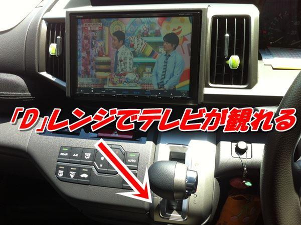 【江戸川店】ステップワゴン TVキット取り付け!