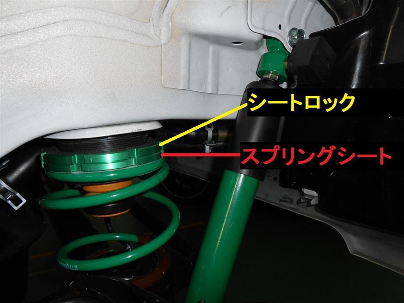 車高調整の方法 ~ねじ式 その②~
