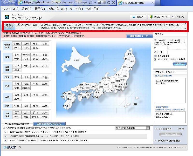 MapOnDemandでちょいイラ‐(NSZT-W61G編)