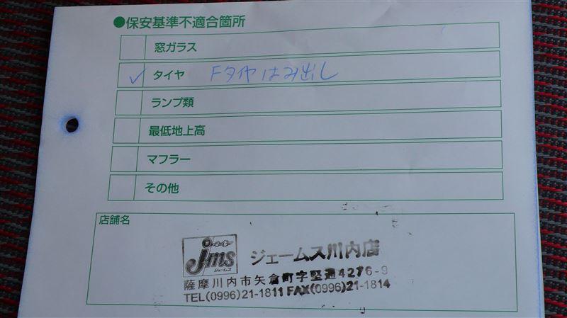 2013 5.26 J娘にてオイル交換