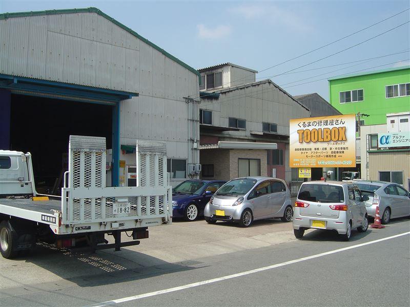 今回お世話になりました、愛知県安城市にあるTOOLBOXさん。<br />  インターネットで探しまくって、こちらに決めました。 <br />  たしかゴールデンウィーク中だったと思いますが見積りや作業予約も迅速に対応していただきました。