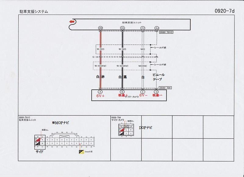 MPV/LY3P MOPナビのカメラを社外ナビに流用