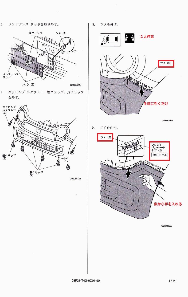 N-ONEフロントバンパー外し公式ガイドブック