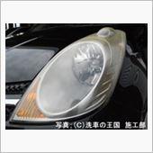 [洗車の王国]ヘッドライトの黄ばみ除去編 (2013/7/12分)の画像