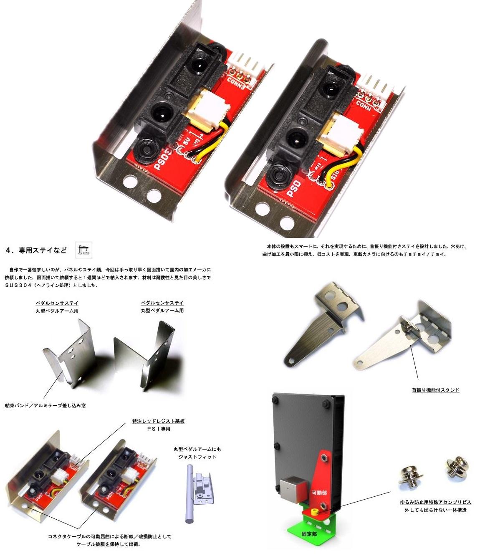 自作♪ドライビングモニター(PSI:Pedal Stroke Indicator)