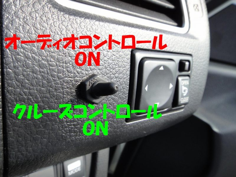 【C26】純正ステアリングスイッチでナビを操作する③