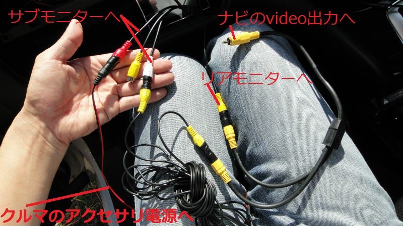【C26】助手席専用サブモニター取付②