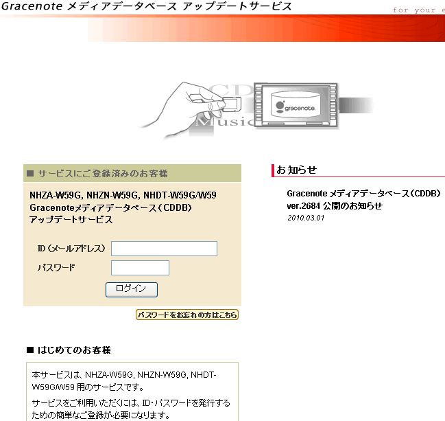 ナビの地図データ更新&Gracenoteメディアデータベース更新