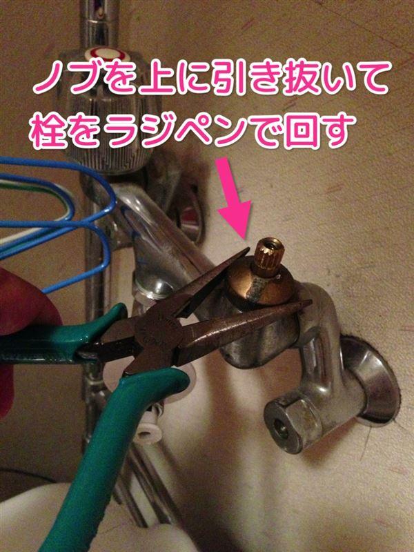 洗濯機用水栓水漏れ修理 その1