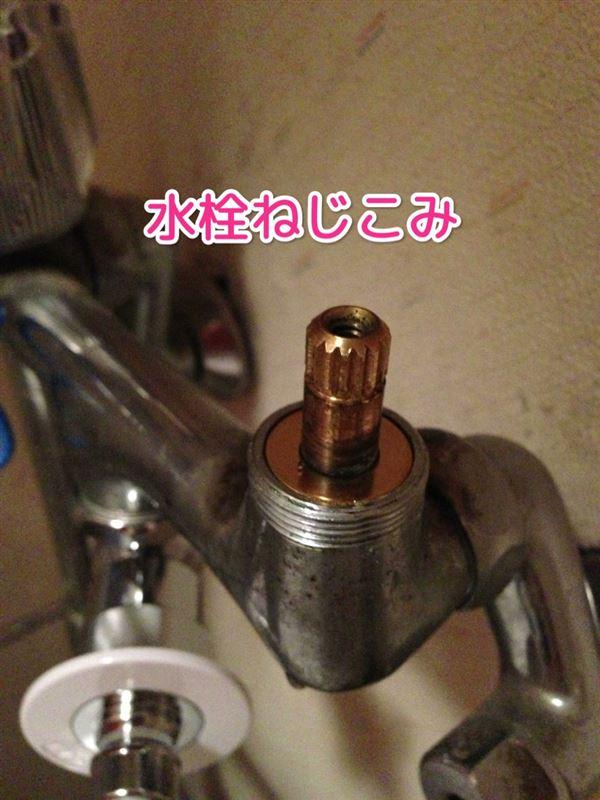 洗濯機用水栓水漏れ修理 その2