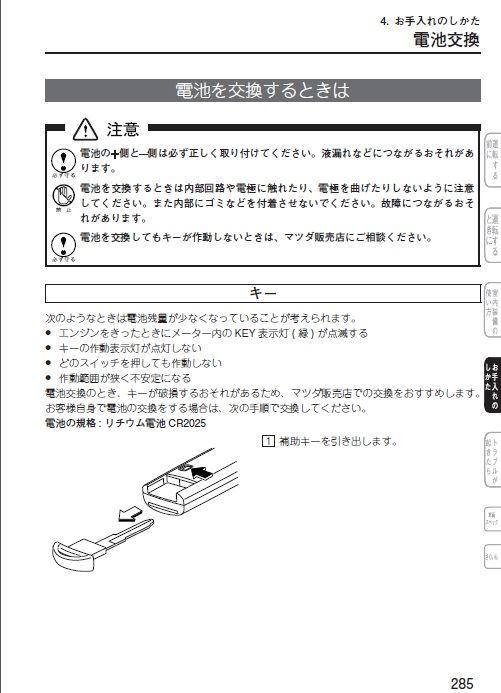 スマートキー 電池交換