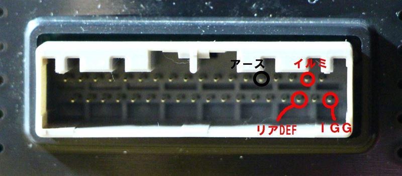 エアコンパネル LED打ち換え時の点灯確認方法