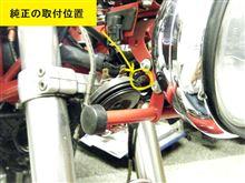 MH900e ホーン取付位置の変更のカスタム手順1