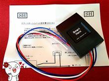 セレナ 【C26】スマートホーンユニットの設置のカスタム手順2