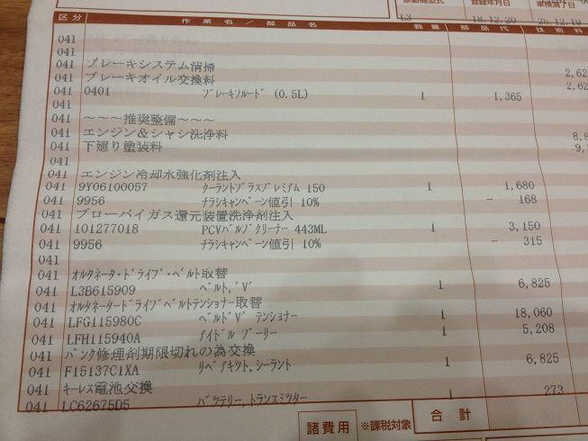 車検 【7年目】
