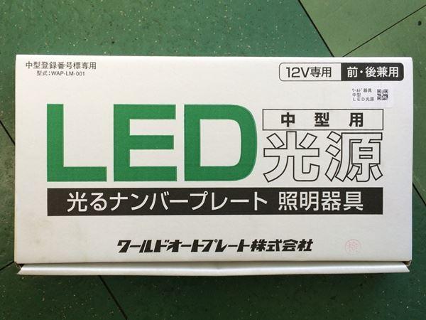 【江戸川店】インスパイアに字光プレート取り付け