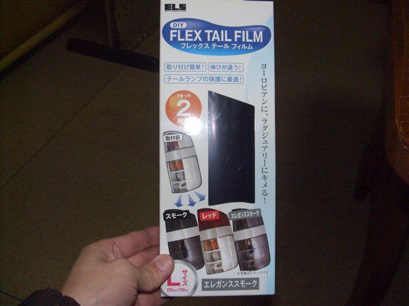 テールランプにスモークフィルム貼り
