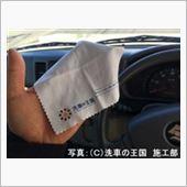 [洗車の王国]ナビ画面をきれいサッパリ!!編 (2014/1/24分)の画像